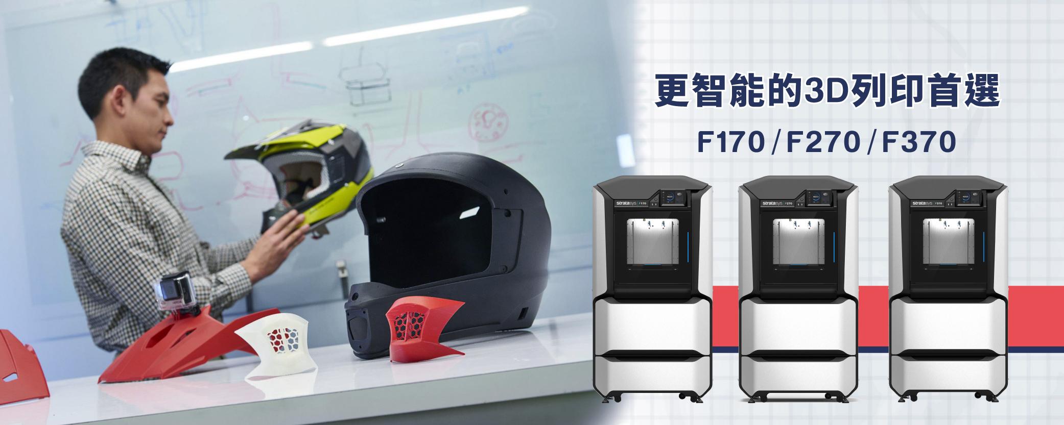 3D列印首選