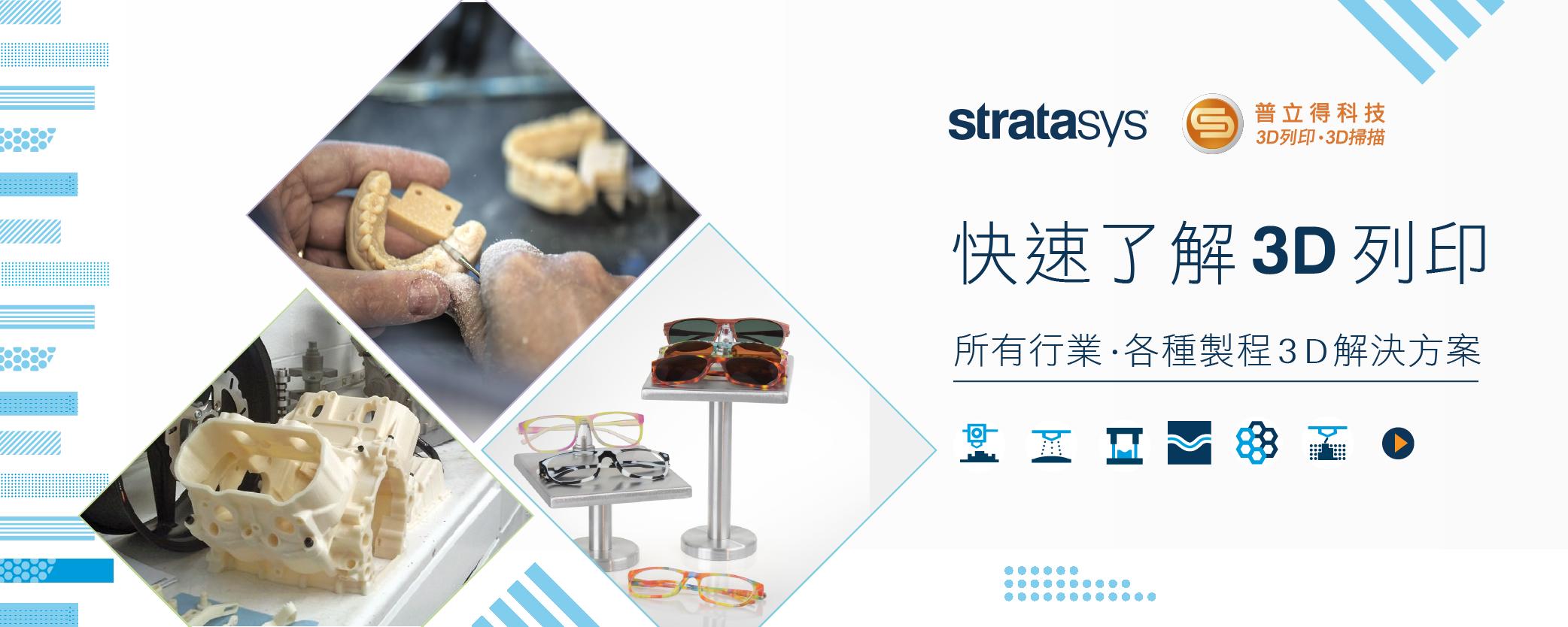 快速體驗Stratasys 3D列印解決方案