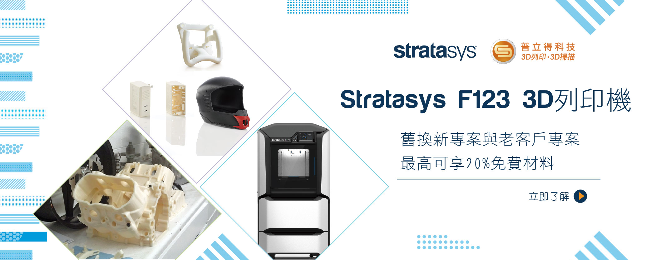 Stratasys F123 3D列印機