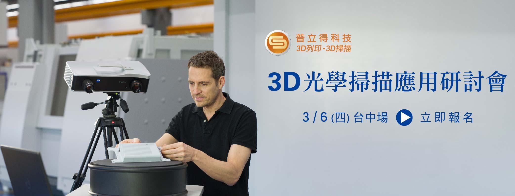 Stratasys J750 3D列印機