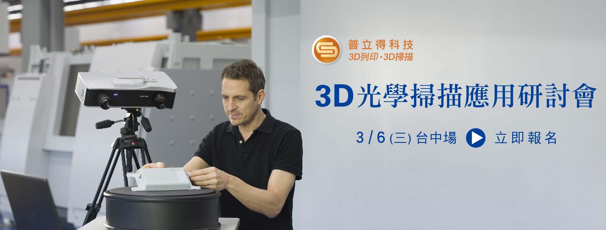 3D光學掃描