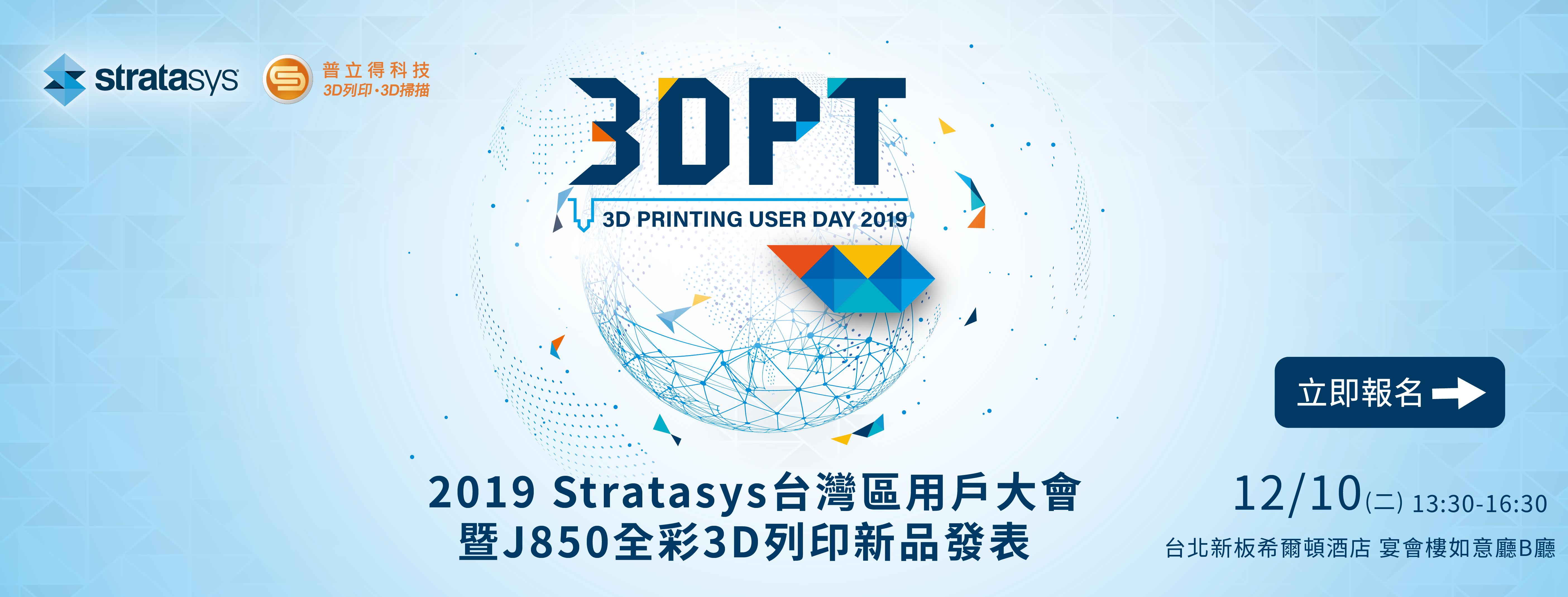 2019 Stratasys 臺灣區用戶大會暨J850全彩3D列印新品發表