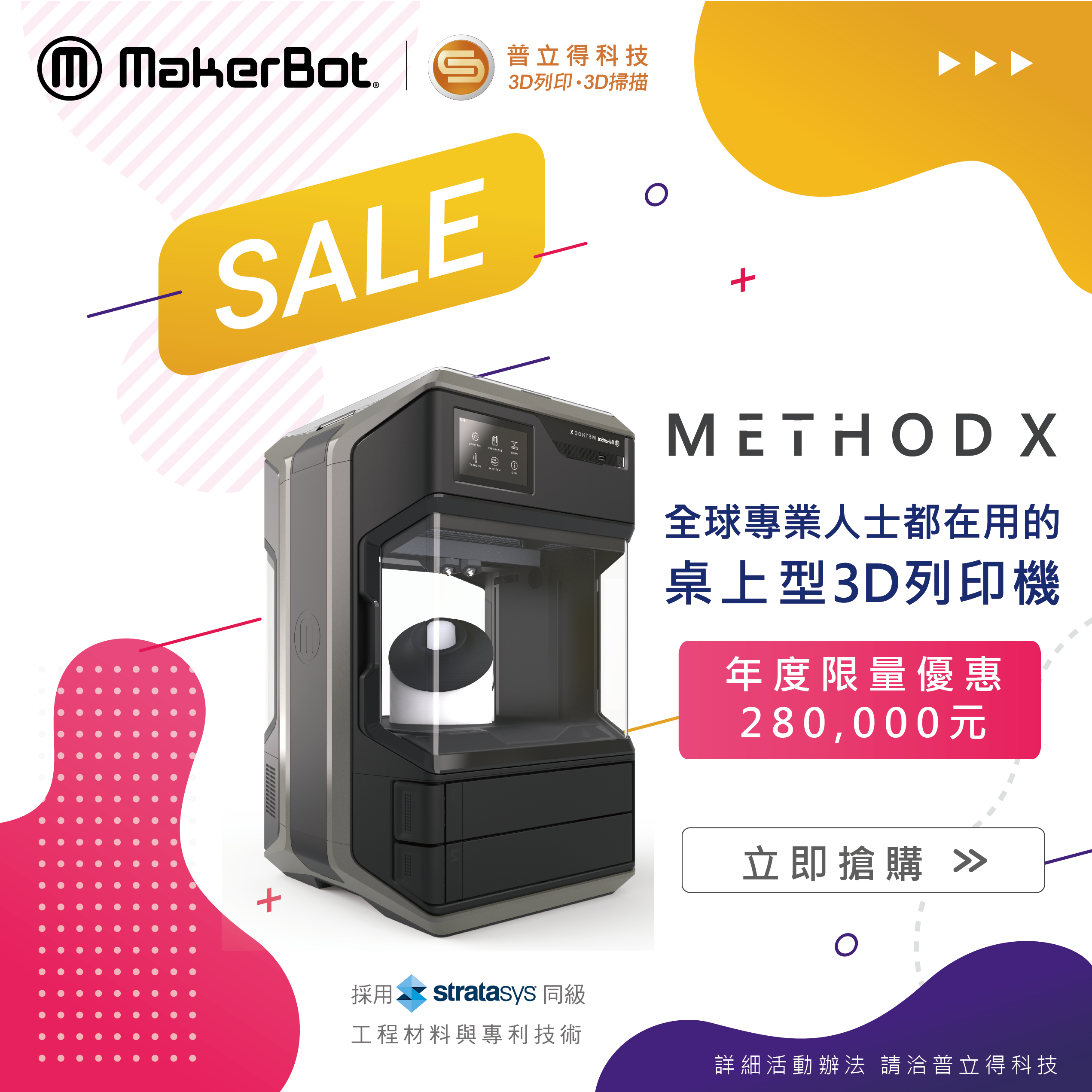 Makerbot- METHOD X工業級3D列印機,不只PLA,給您列印真正工業塑料的選擇!更穩定的列印物件品質!