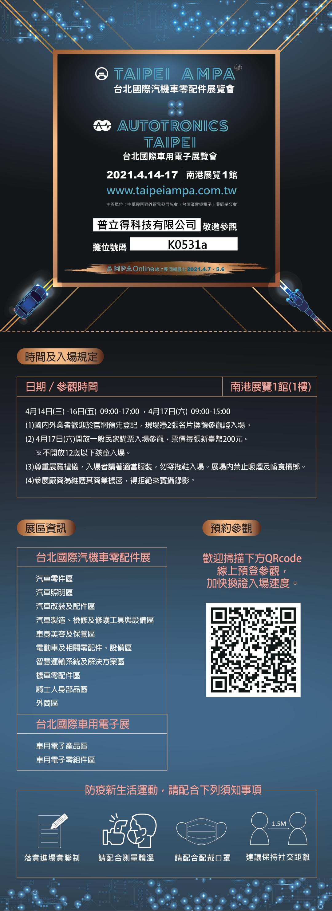2021台北汽配展